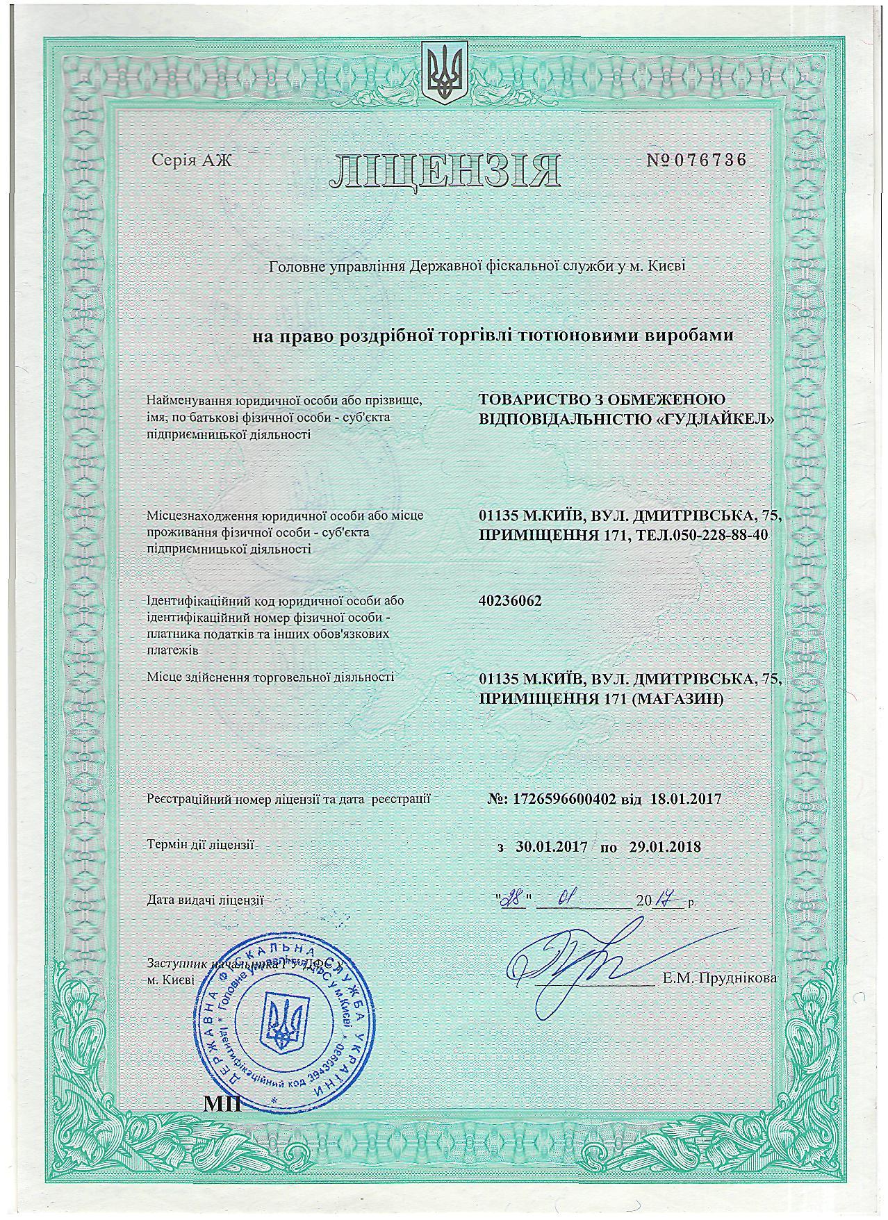 Какую доверенность нужно сделать для получение документов государственной регистрации